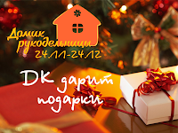 http://domikrukodelnicy.blogspot.ru/2014/11/blog-post_25.html