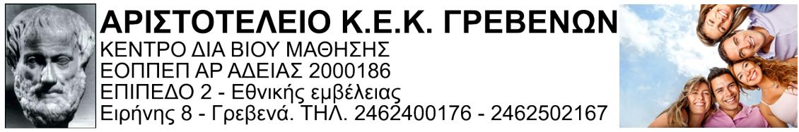 ΑΡΙΣΤΟΤΕΛΕΙΟ ΚΕΚ - ΓΡΕΒΕΝΑ