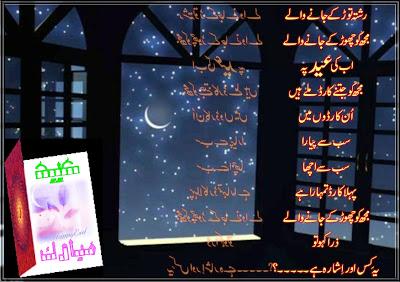 eid-poetry-pics2