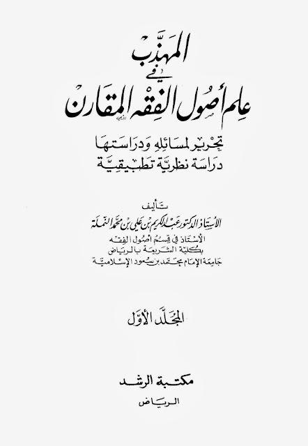 المهذب في علم أصول الفقه المقارن - عبد الكريم النملة pdf