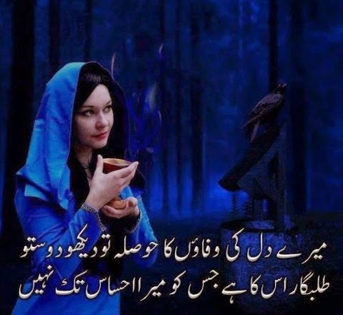2 Line SMS Shayari In Urdu 2014