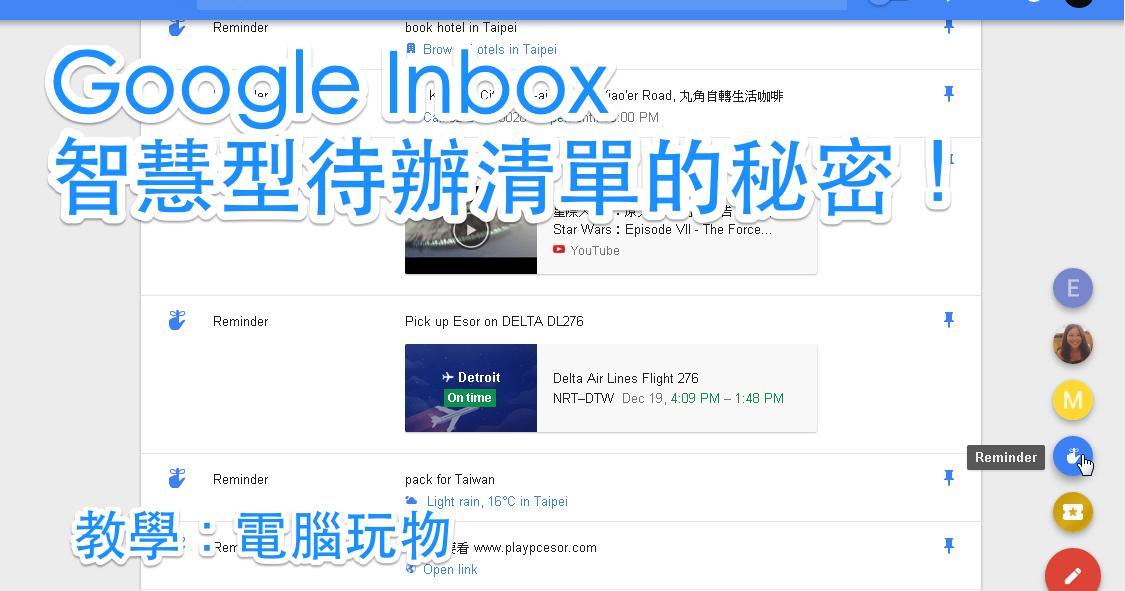 你沒發現的 Google Inbox 12種智慧型待辦清單這樣用