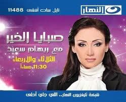 حلقة صبايا الخير ريهام سعيد 18/6/2014 لقاء الدجال الذى يدعي معرفة المستقبل
