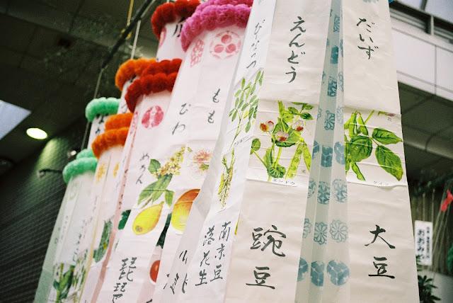 kana and kanji written tanabata decorations