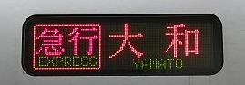 小田急線 急行 大和行き 3000形