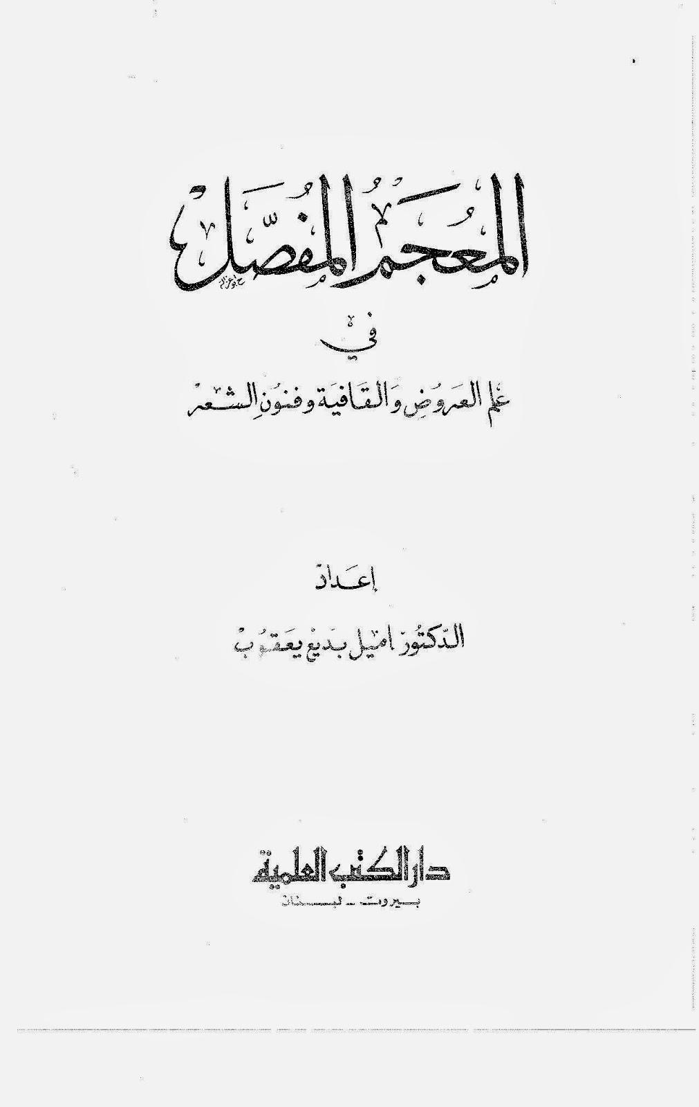 المعجم المفصل في علم العروض والقافية وفنون الشعر - اميل يعقوب pdf