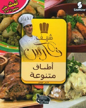 جديد كتاب الشيف فارس للأطباق المتنوعة لفارس الجيدي %D8%A7%D9%84%D8%B4%D