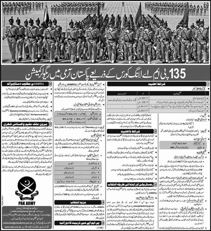 Vacancies in Pakistan Army