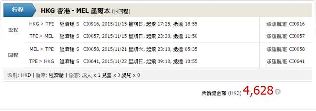 中華航空 香港飛墨爾本 HK$3,914起(連稅$4,628)