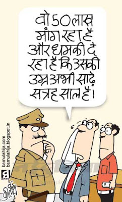 delhi gang rape, crime, indian political cartoon, justice, law, daily Humor