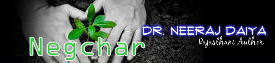 Dr. Neeraj Daiya