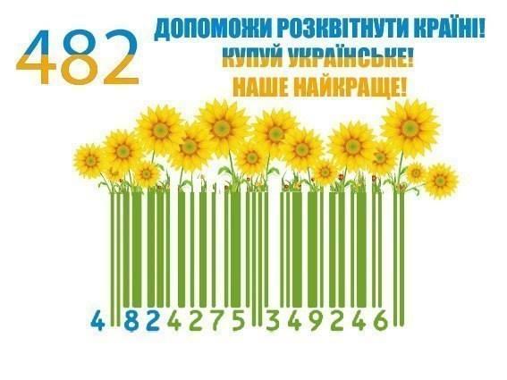 Купуй українське!