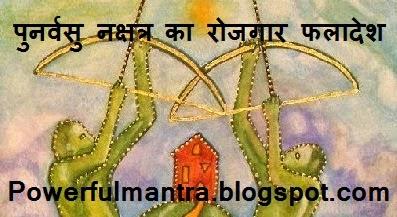Punarvasu Nakshatra Faladesh  पुनर्वसु नक्षत्र