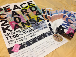 ↓PEACE CARD 2014 関西展の風景↓