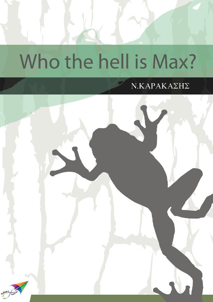 Ποιος, επιτέλους είναι αυτός ο Μαξ;