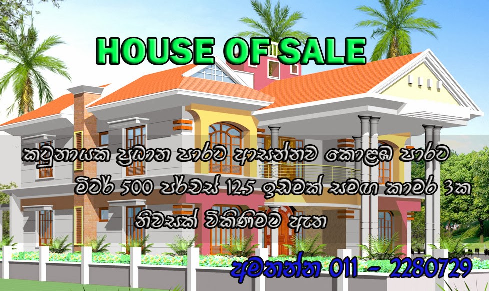 HOUSE OF SALE