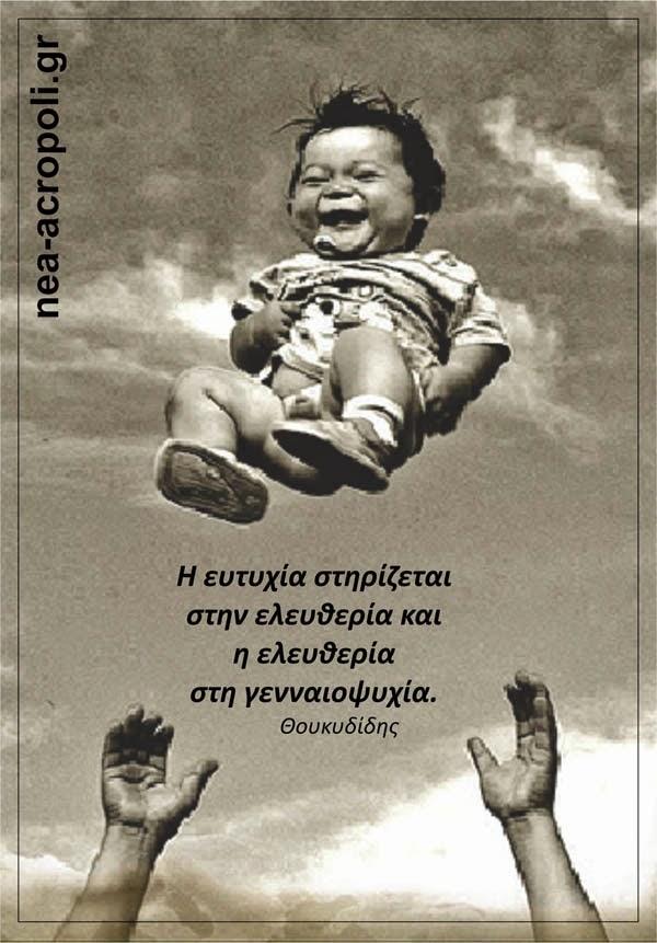 ΘΟΥΚΥΔΙΔΗΣ - ΣΟΦΑ ΛΟΓΙΑ - ΝΕΑ ΑΚΡΟΠΟΛΗ