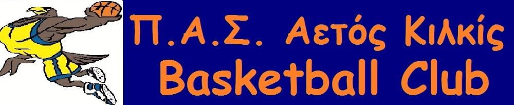 """Π.Α.Σ. """"ΑΕΤΟΣ""""  Κιλκίς - Basketball Club"""