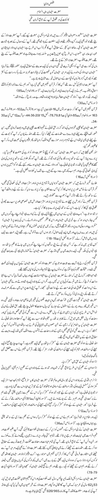 Suleman a.s In Urdu. Brief history of the Prophet Suleman a.s in Urdu