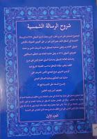 Kitab Syarah dan Hasyiah Risalah Syamsiah fi `ilm Mantiq