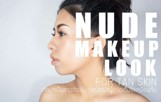NUDE MAKEUP LOOK