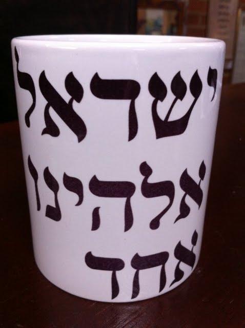 Mugs cerámica Shemá Israel 10 ctms.