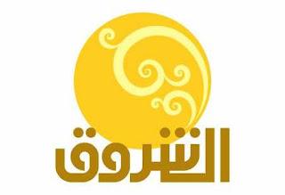 شاهد البث الحى والمباشر لقناة الشروق السودانية بث مباشر اون لاين بدون تقطيع