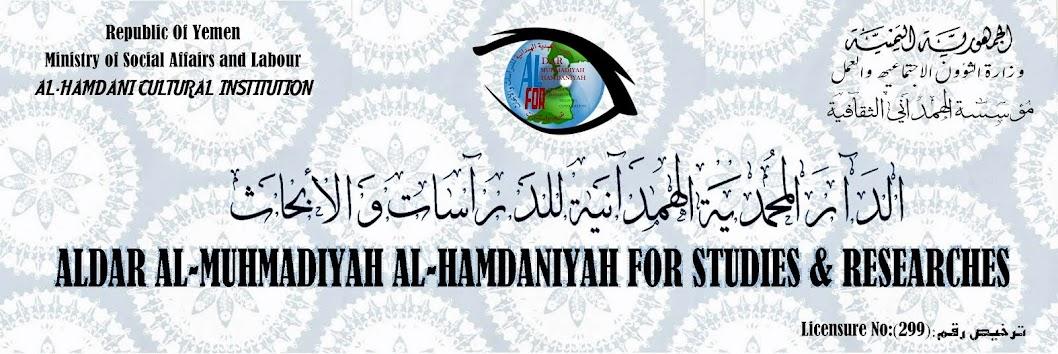 الدار المحمدية الهمدانية للدراسات والأبحاث