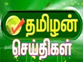Tamilan Tv Morning News 03-06-2013