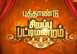 Puthandu Sirappu Pattimandram 01-01-2016 Full video today Neeya Naana 1.1.16 | Vijay tv 2016 new year spl program Sirappu Pattimandram 1st January 2016 | Vijay Tv New Year Special shows list 2016