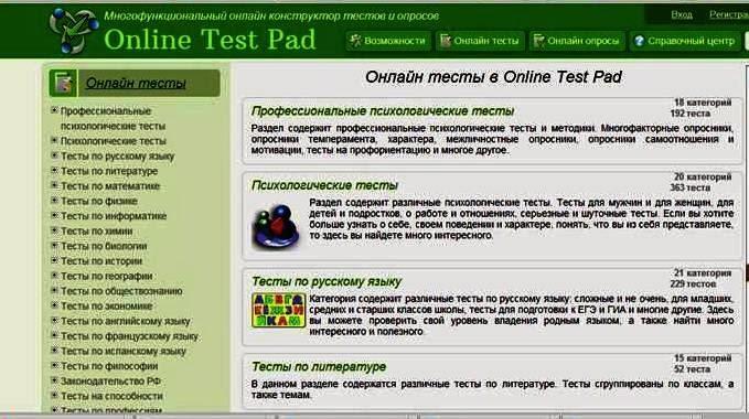 Онлайн тесты по всем предметам