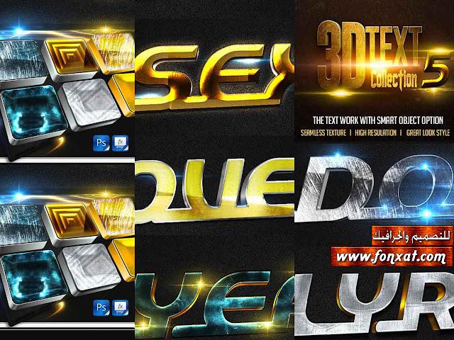 مجموعة استيلات فوتوشوب الذهبية والفضية 3d مرفق معهم ملف psd بحجم 10 ميجا