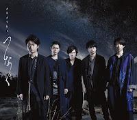 嵐 ♥ 第 52 張細碟「 つなぐ 」《 初回限定盤 》♥ 絶賛発売中 ♥