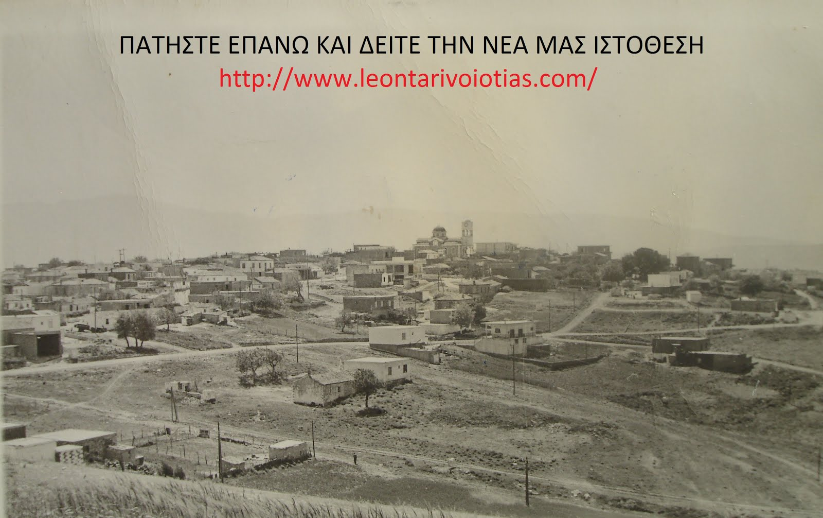 ΛΕΟΝΤΑΡΙ ΒΟΙΩΤΙΑΣ