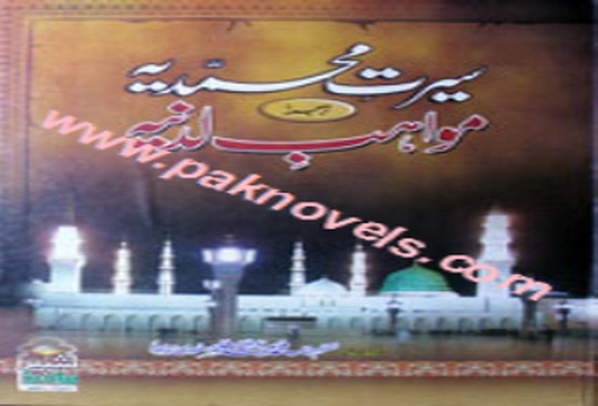 Seerat Muhmmadia by  Imam Ahmad Bin Muhammad Bin Abi Bakar