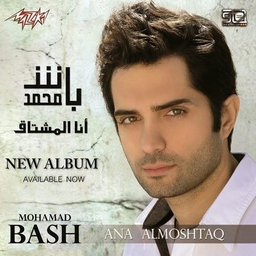 Mohamed Bash-Ana ElMoshtaq 2014