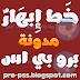 تحميل خط ابهار العربي | خط إبهار العربي | الخط العربي ابهار