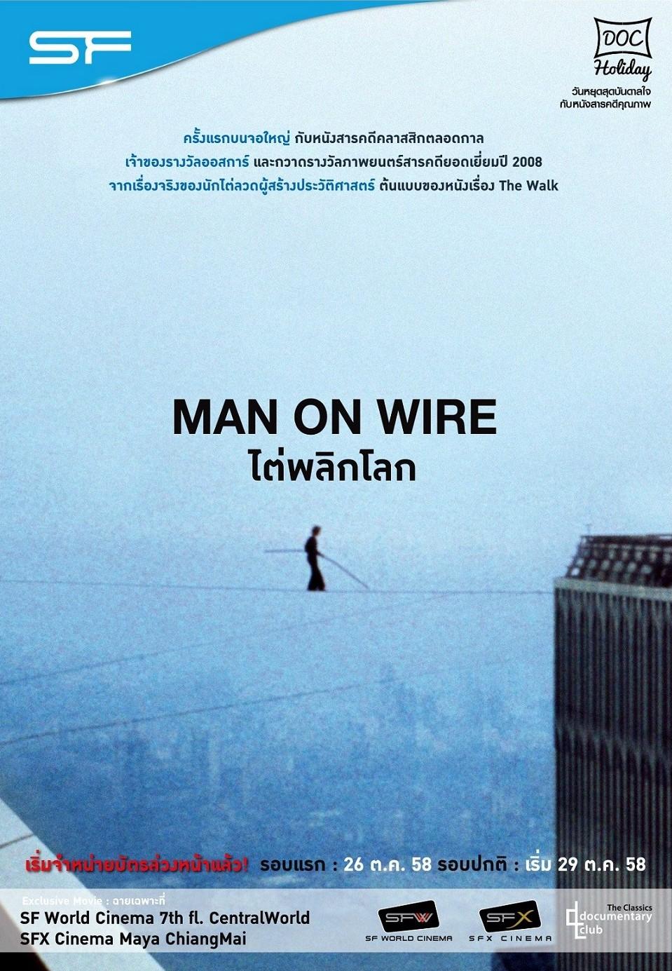 Wise Kwai\'s Bangkok Cinema Scene: October 2015