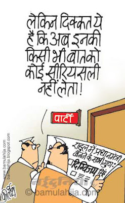 rahul gandhi, digvijay singh cartoon, congress cartoon, indian political cartoon