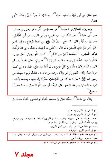 Al-Bedaya+wa+NehayaVol7.jpg