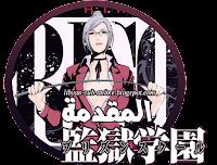 manga prison school مترجمة