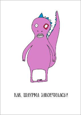 Vitvinova postcard Dino