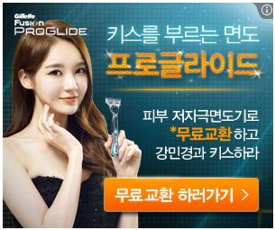 Kang Min-kyung de Davichi anunciando maquinillas de afeitar