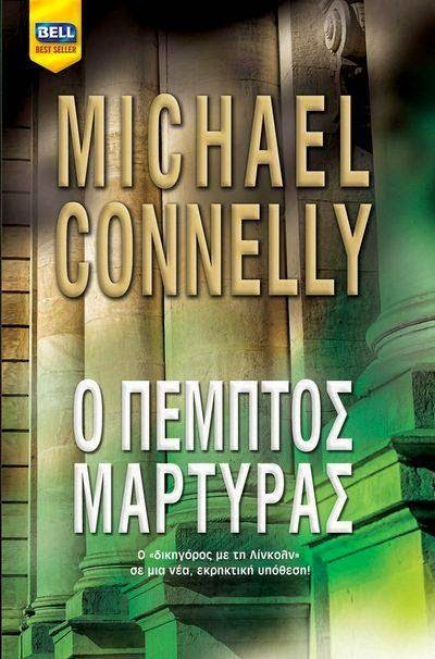 http://www.bell.gr/bookdetails/13/2420/%CE%9F%20%CE%A0%CE%AD%CE%BC%CF%80%CF%84%CE%BF%CF%82%20%CE%9C%CE%AC%CF%81%CF%84%CF%85%CF%81%CE%B1%CF%82