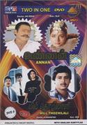 Mill Thozhilali (1991) - Tamil Movie