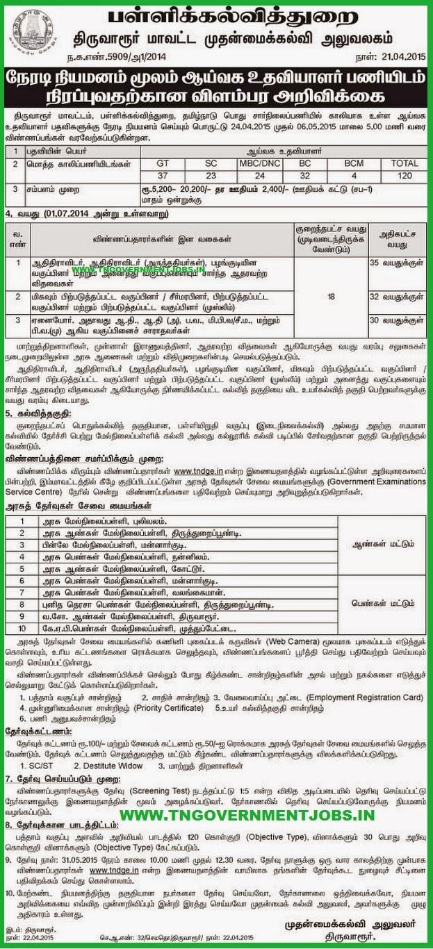 Tiruvarur District CEO Govt School Lab Assistant Recruitments (www.tngovernmentjobs.in)