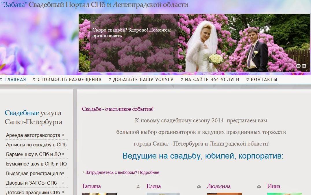 """Свадебный портал """"Забава"""""""