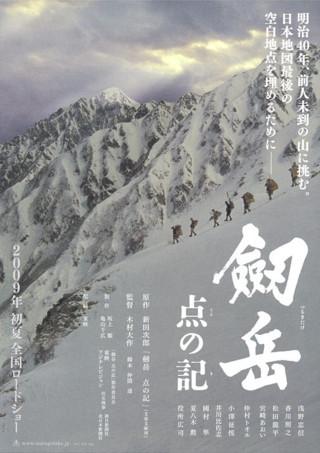 新田次郎著「剣岳: 点の記」の映画化 (2009年)