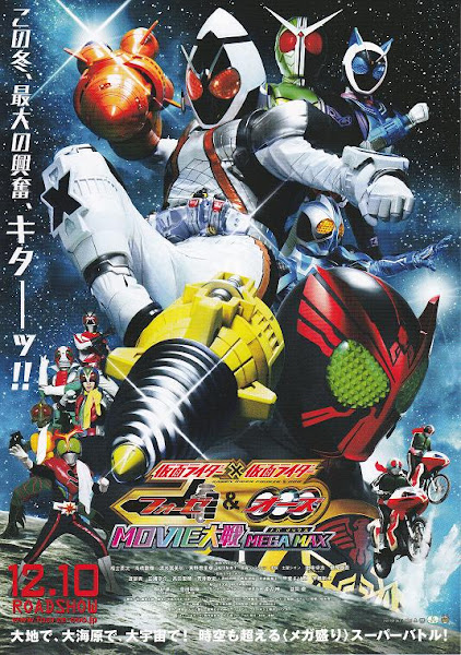New Kamen Rider Movie Wars MEGAMAX Film Poster!