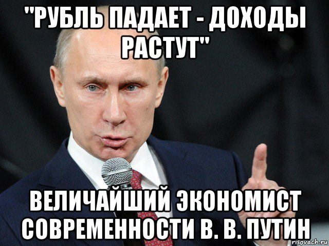 Картинки по запросу Путин и рубль - фото